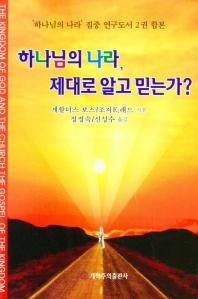 하나님의나라 제대로 알고 믿는가?