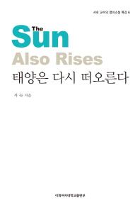 태양은 다시 떠오른다
