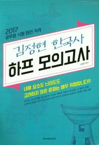 김정현 한국사 하프 모의고사(2017)(8절)