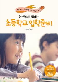 한 권으로 끝내는 초등학교 입학 준비(2019)