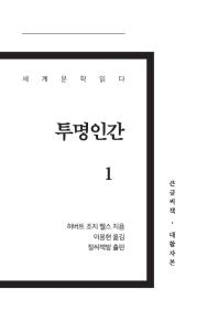 투명인간. 1(큰글씨책)(대활자본)