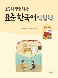 초등학생을 위한 표준 한국어 익힘책(학습도구 1~2학년)