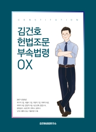 김건호 헌법조문 부속법령 OX