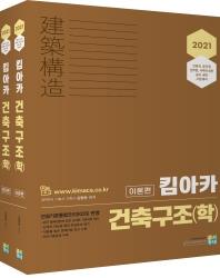 킴아카 건축구조(학) 이론편+문제편 세트(2021)