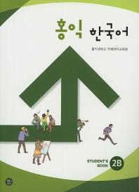 홍익 한국어 2B(SB)