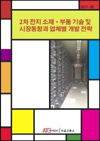 2차 전지 소재 부품 기술 및 시장동향과 업체별 개발 전략