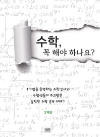 수학, 꼭 해야 하나요?