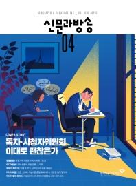 신문과 방송(2021년 4월호 NO.604)