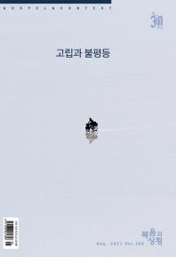 복음과 상황(2021년 8월호)