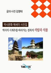 역사의 시계추를 따라가는 경북의 석탑과 석불