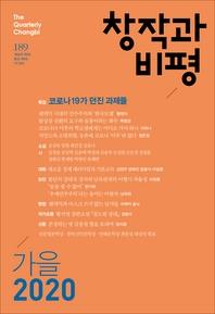 창작과비평 189호(2020년 가을호)