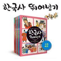 [열다] 한국사 뛰어넘기 시리즈 세트 (전6권)