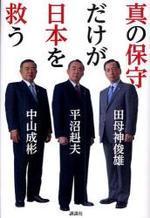 眞の保守だけが日本を救う