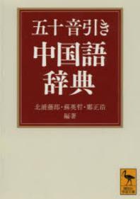 五十音引き中國語辭典