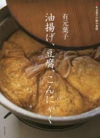 有元葉子油揚げ,豆腐,こんにゃく