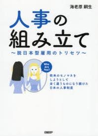 人事の組み立て 脫日本型雇用のトリセツ 歐米のモノマネをしようとして全く違うものになり續けた日本の人事制度