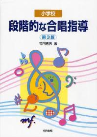 小學校段階的な合唱指導