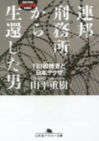 連邦刑務所(プリズン)から生還した男 FBIおとり搜査と日本ヤクザ