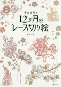 蒼山日菜の12か月のレ-ス切り繪