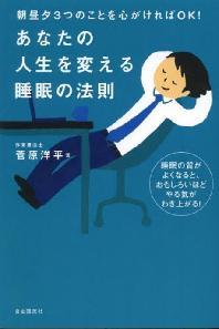 あなたの人生を變える睡眠の法則 朝ひる夕3つのことを心がければOK!