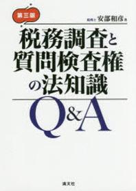 稅務調査と質問檢査權の法知識Q&A