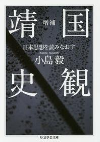 靖國史觀 日本思想を讀みなおす