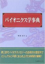 バイオニクス學事典