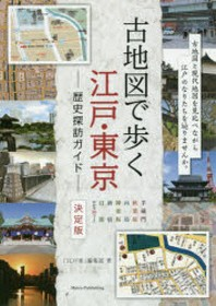 古地圖で步く江戶.東京歷史探訪ガイド