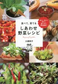 食べて,育てるしあわせ野菜レシピ 皮から,莖から,根から,捨てずに再生栽培! REGROWING VEGETABLES