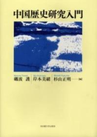 中國歷史硏究入門