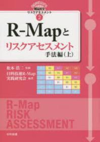 R-MAPとリスクアセスメント 手法編上