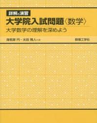 詳解と演習大學院入試問題(數學) 大學數學の理解を深めよう