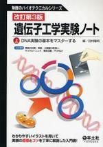 遺傳子工學實驗ノ―ト 上