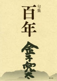 百年 句集