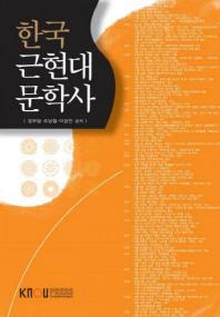 한국근현대문학사(워크북포함)