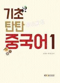 기초 탄탄 중국어1(1학기, 워크북포함)
