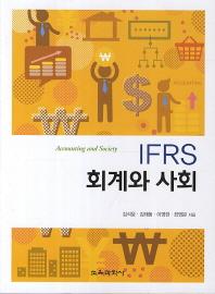 IFRS 회계와 사회