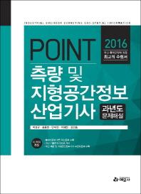 Point 측량 및 지형공간정보산업기사 과년도 문제해설(2016)