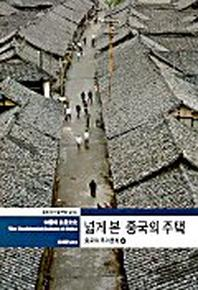 넓게 본 중국의 주택(상)(중국의 주거문화)(미술책방시리즈 15)