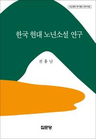 한국 현대 노년소설 연구