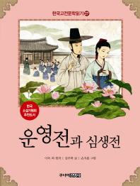 한국 고전문학 읽기. 27: 운영전과 심생전
