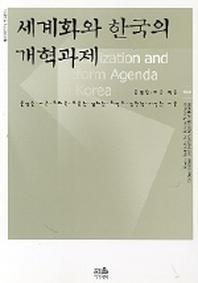 세계화와 한국의 개혁과제