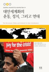 대안세계화의 운동, 정치, 그리고 연대