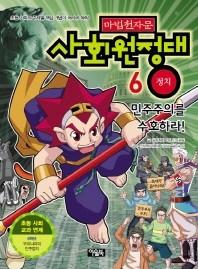 마법천자문 사회원정대. 6: 정치