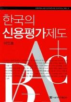 한국의 신용평가제도