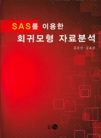 SAS를 이용한 회귀모형 자료분석