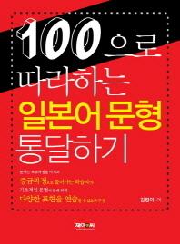 100으로 따라하는 일본어 문형 통달하기