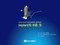 Astra Tech Implant로부터 알아보는 Implant의 모든 것