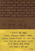성경 찬송(교회예식 심방 행사)