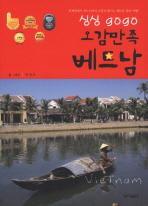 싱싱 GOGO 오감만족 베트남